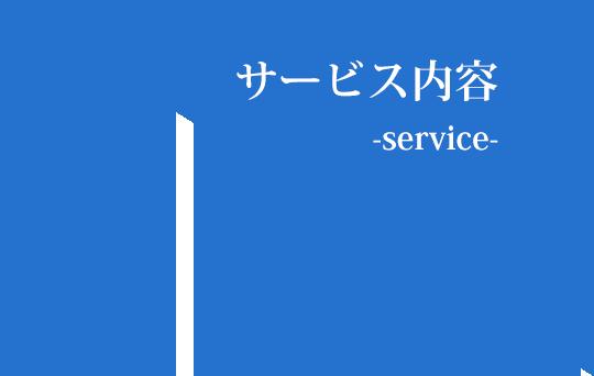 サービス内容 -service-