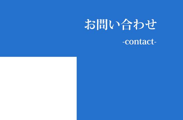 お問い合わせ -contact-